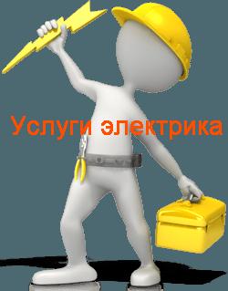 Сайт электриков Калуга. kaluga.v-el.ru электрика официальный сайт Калуги